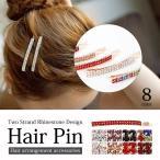 髮夾 - ヘアピン ラインストーン カラフル 2連ラインストーンデザインヘアピン