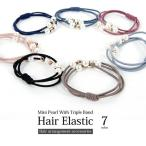 Hair Accessories - ヘアゴム パール 個包装、ラッピングなし ヘアゴム パールデザインヘアゴム プチプラ 大人かわいい 9色