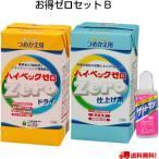 ハイベック ドライクリーニング 洗剤 お得ゼロセットB 送料無料