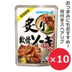 オキハム 軟骨ソーキ 炙り軟骨そーき 160g×10個 ソーキそば 沖縄そば 沖縄料理