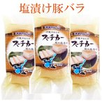 豚バラ 塩漬け 豚バラ肉 沖縄やわらかスーチカー 270g×3本 オキハム 沖縄料理