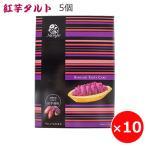 紅芋タルト 沖縄土産 ナンポー通商 6個×10個 紅芋 お菓子 沖縄 お土産 人気
