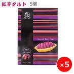 紅芋タルト 紅いもタルト ナンポー 沖縄土産 6個×5個 紅芋 お菓子