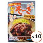 軟骨ソーキ オキハム 炙り軟骨ソーキ ごぼう入り 165g×10個 沖縄料理 沖縄そば ソーキそばの具に