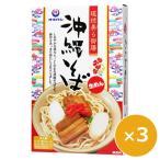 沖縄そば 生麺 お土産 オキハム 琉球美ら御膳 4食入り×3個 沖縄料理