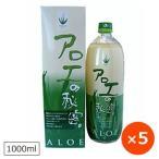 アロエベラジュース 沖縄 国産 アロエの秘密ピュア 1000ml×5本 送料無料