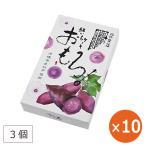 おもろ 沖縄土産 紅芋 お菓子 沖縄 3個×10箱