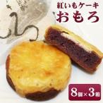 沖縄土産 おもろ お菓子 紅芋ケーキ 紅芋 8個×3箱