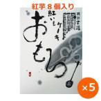 紅芋ケーキおもろ 沖縄 土産 お菓子 8個×5箱