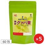 国産グァバ茶 沖縄 醗酵グァバ茶 ティーパック 2g×60包×5袋 送料無料