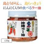 沖縄 食べるラー油 ラー油 具だくさん食べる沖縄ラー油 120g