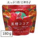 沖縄 黒糖ココア 190g レターパックライト発送可