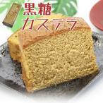 黒糖 お菓子 沖縄 お土産 カステラ 沖縄農園 黒糖カステラ