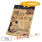 沖縄 黒糖 黒のショコラ コーヒー味 40g メール便発送可