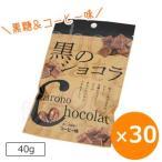 コーヒー味のお菓子 黒のショコラ コーヒー味 40g×30個