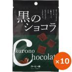 コーヒー味のお菓子 黒糖 お菓子 黒のショコラ コーヒー味 40g×50個