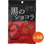 黒糖 お菓子 沖縄土産 黒のショコラ ミント 40g×50個