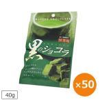 抹茶 お菓子 黒糖 黒のショコラ 抹茶味 40g×50個