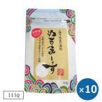 ぬちまーす 塩 ぬちマース 111g×10個