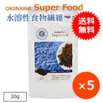 もずく 乾燥 沖縄ウコン堂 オキナワモズクファイバー 20g×5個 送料無料