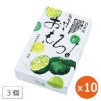 シークワーサー お菓子 沖縄土産 おもろ 3個×10箱