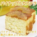 沖縄 お土産 お菓子 パイナップルカステラ 沖縄農園