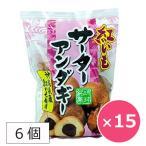 紅いもサーターアンダギー サーターアンダギー 紅芋 6個×15袋 沖縄土産 お菓子 オキハム