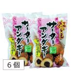 サーターアンダギー 紅芋 6個×2袋 サーターアンダーギー 沖縄土産 お菓子 オキハム
