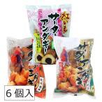 サーターアンダギー 黒糖 プレーン 紅芋 6個入り×1セット オキハム 沖縄土産 おやつ