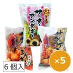 サーターアンダギー プレーン 黒糖 紅芋 6個入り×5セット オキハム 沖縄 お土産 沖縄のお菓子