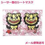 おもしろフェイスパック 日本製 シーサーマスク ちゅらシーサー 20ml×2枚 レターパックライト発送可