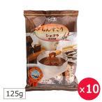 ちんすこうショコラ ミルク 袋入り 125g×10個 沖縄 ちんすこう