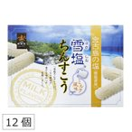 雪塩ちんすこう ミルク風味 ちんすこう 雪塩 ミルク 12個 ミニサイズ