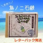 沖縄ノニ石鹸 手作り島ノニ石鹸100g
