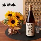父の日 お酒 秋田酒類製造「高清水純米大吟醸父の日ラベル」とそのまま飾れるブーケのセット 日比谷花壇 花 プレゼント ギフト 父の日カード付き