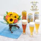 父の日 お酒 THE軽井沢ビール3本とそのまま飾れるブーケのセット 日比谷花壇 花 プレゼント ギフト 父の日カード付き