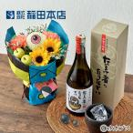 父の日 堤酒造「お父さんありがとう」の酒とヒマワリの花束 イエロー系  日比谷花壇