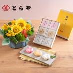 父の日 スイーツ とらや「最中」とそのまま飾れるブーケのセット 日比谷花壇 花 プレゼント ギフト 父の日カード付き