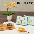 父の日 花とスイーツ とらや「最中」と蘭鉢のセット 日比谷花壇