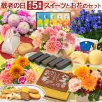 日比谷花壇 花 お菓子 和菓子 6種のスイーツ と 鉢植え 花束 のセット 萩の月 80代 70代