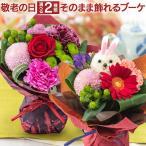 日比谷花壇 花 2種類から選べる そのまま飾れるブーケ バラ 和風 花束 80代 90代 70代