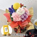 敬老の日 日比谷花壇 プレゼント 花束 そのまま飾れるブーケ「お月様とうさぎ」 お茶付き 花 ギフト