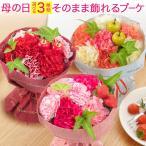 母の日 プレゼント 花 6種から選べる そのまま飾れるブーケ 花束