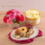 母の日 patisserie KIHACHI「アソートBOX」 とアレンジメントのセット 日比谷花壇 花 プレゼント ギフト 洋菓子 スイーツ セット 母の日カード付き
