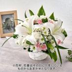 日比谷花壇 お供え用 おまかせアレンジメント 白 ピンク系