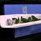 ブルーローズ APPLAUSE BOX ブルーローズ アプローズ ボックス(1本) 日比谷花壇