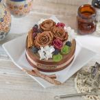 日比谷花壇 プリザーブド アーティフィシャルアレンジメント フラワーケーキショコラ