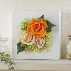 日比谷花壇 プリザーブド アーティフィシャルアレンジメント ローズブロッサム オレンジ  ホワイト