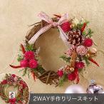 クリスマス・お正月 2WAY手作り リースキット「プティピンク」日比谷花壇