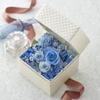 プリザーブド&アーティフィシャルアレンジメント「オルゴールフラワーブルー(星に願いを)」 日比谷花壇
